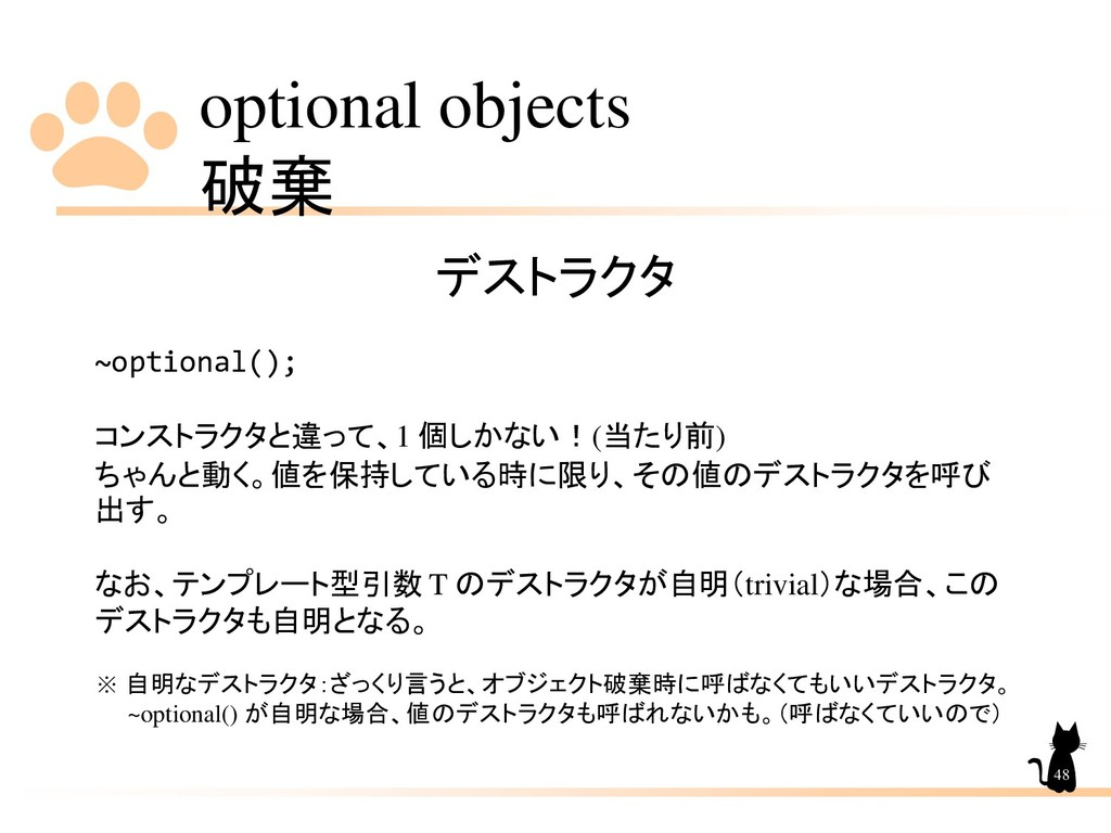 optional objects 破棄 48 デストラクタ ~optional(); コンスト...