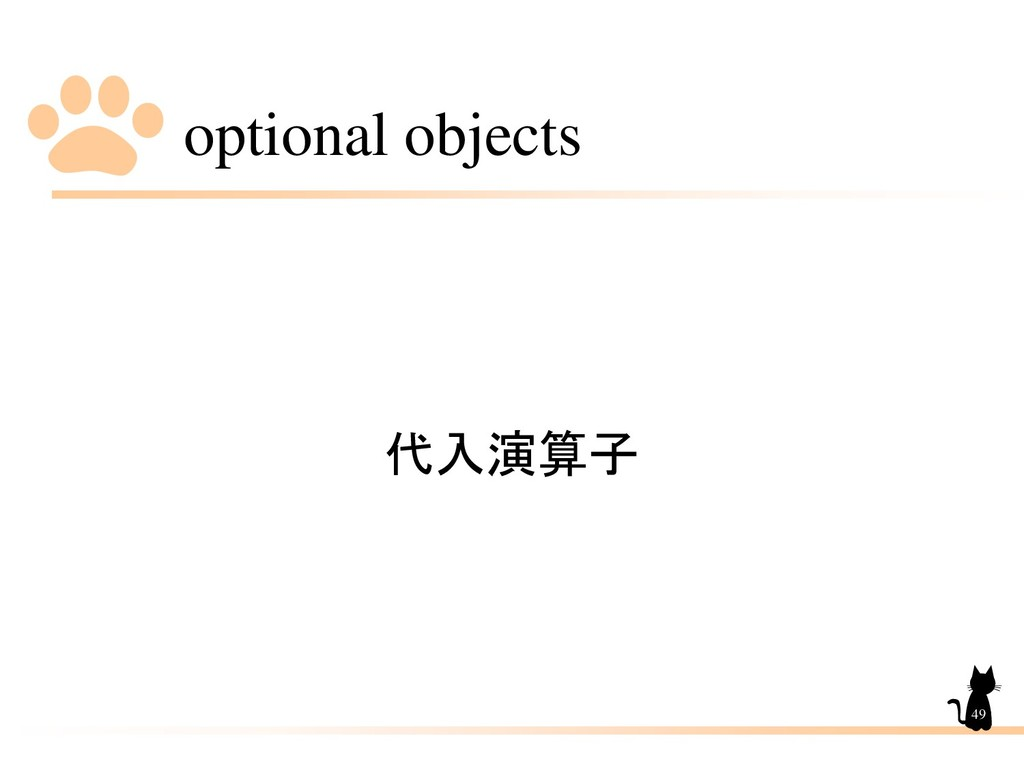 optional objects 49 代入演算子