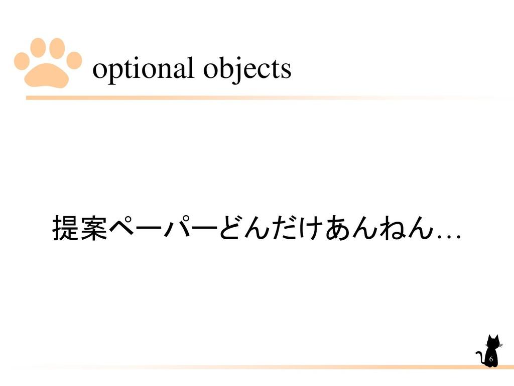 optional objects 提案ペーパーどんだけあんねん… 6