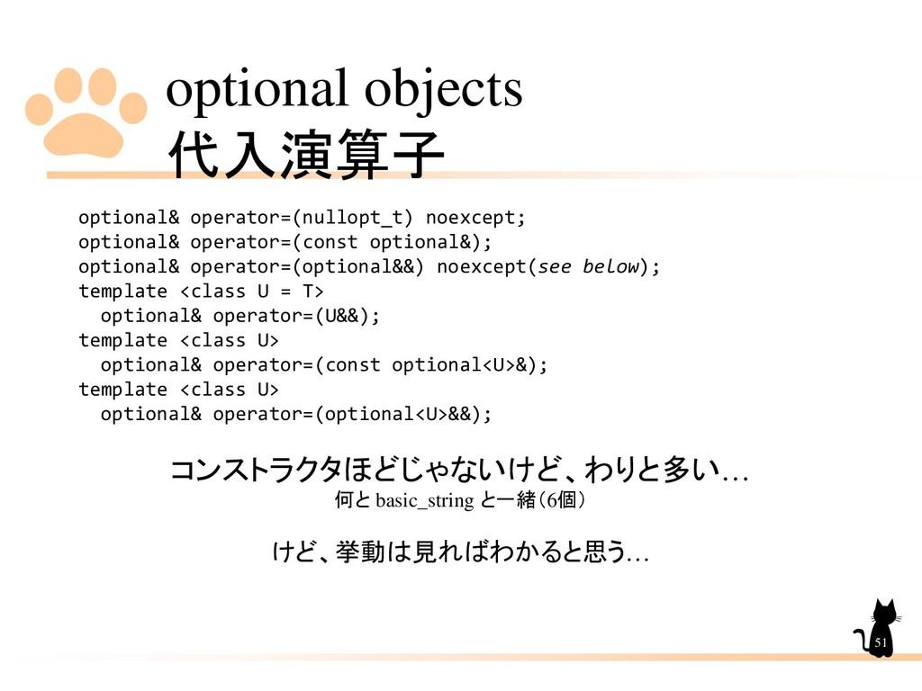 optional objects 代入演算子 51 optional& operator=(n...