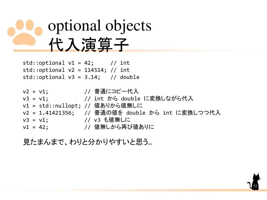 optional objects 代入演算子 52 std::optional v1 = 42...