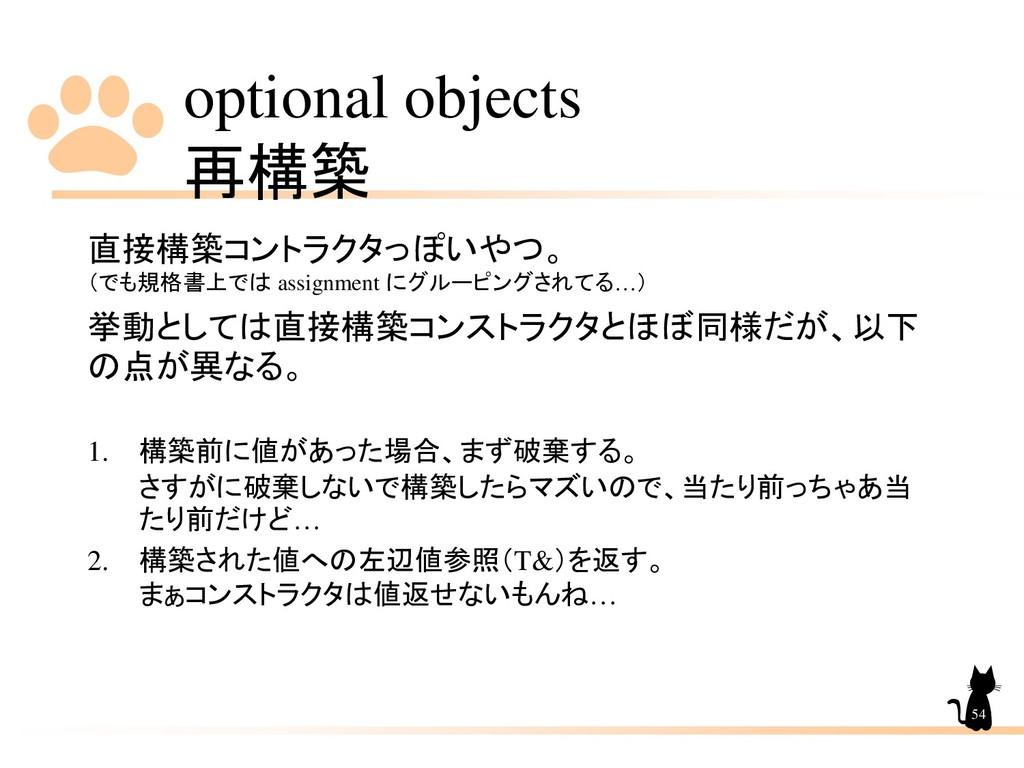optional objects 再構築 54 直接構築コントラクタっぽいやつ。 (でも規格書...
