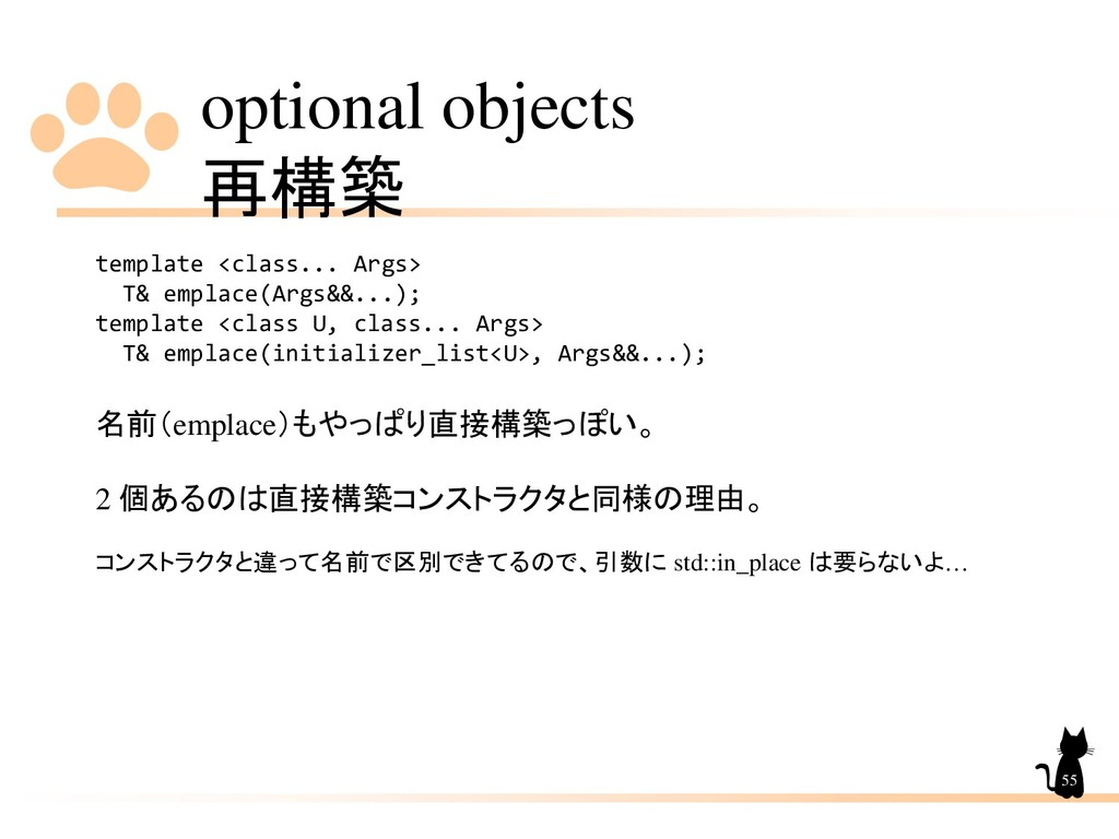 optional objects 再構築 55 template <class... Args...