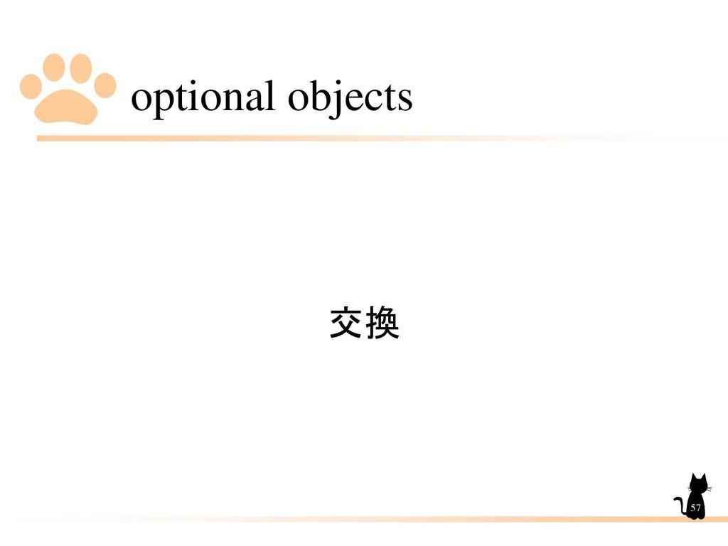 optional objects 57 交換