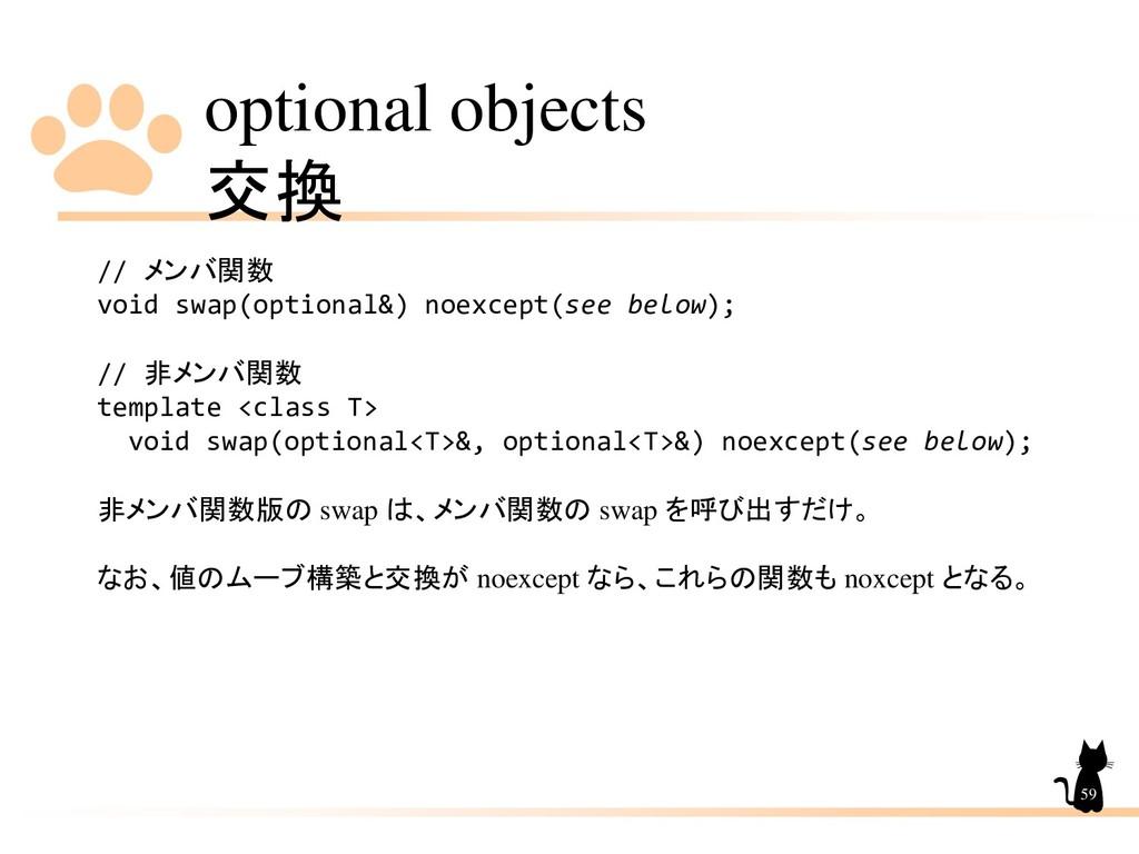 optional objects 交換 59 // メンバ関数 void swap(optio...