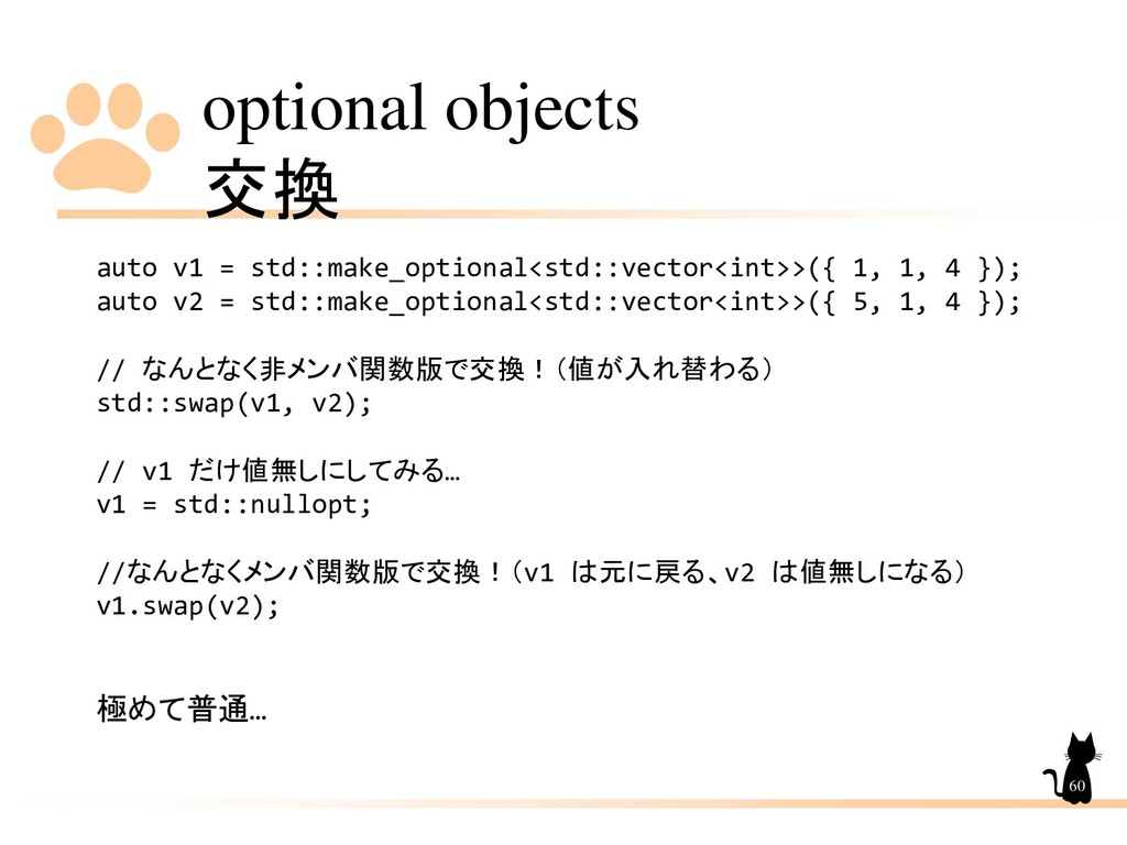 optional objects 交換 60 auto v1 = std::make_opti...