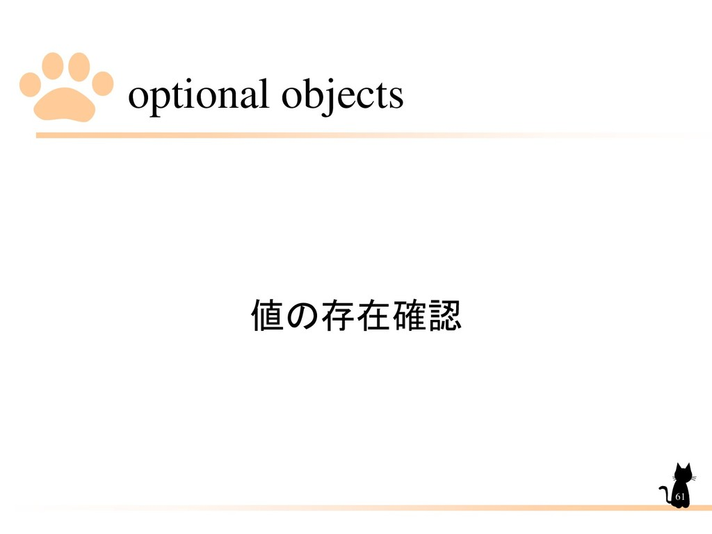 optional objects 61 値の存在確認
