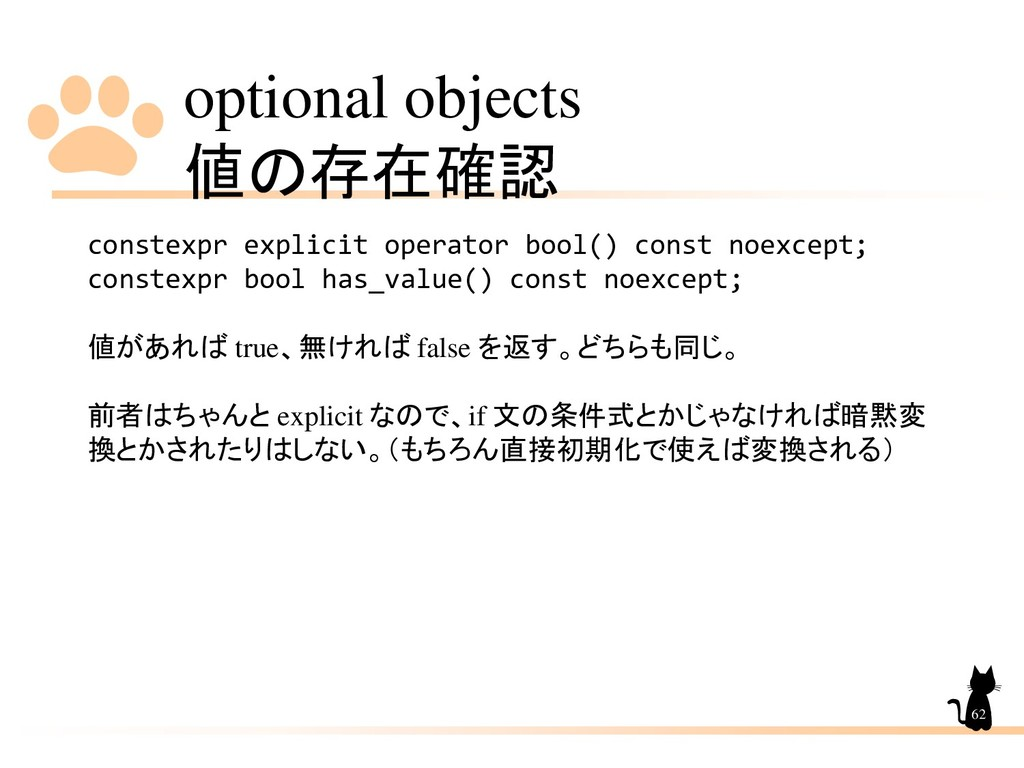 optional objects 値の存在確認 62 constexpr explicit o...
