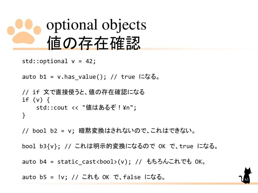 optional objects 値の存在確認 63 std::optional v = 42...