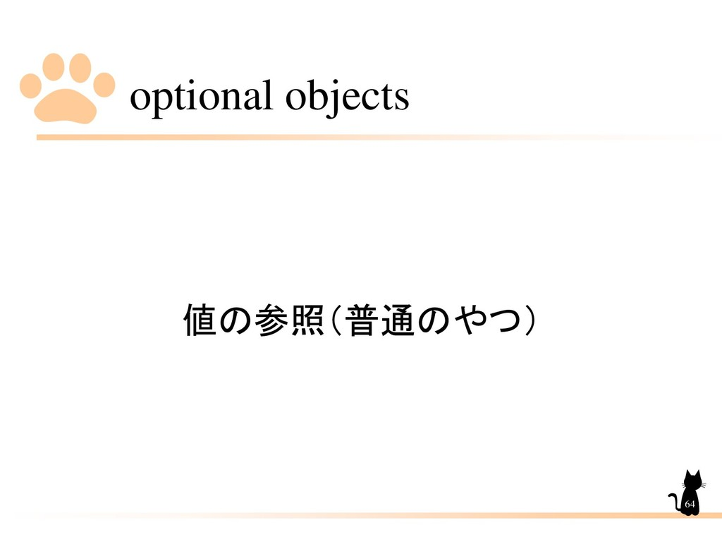 optional objects 64 値の参照(普通のやつ)