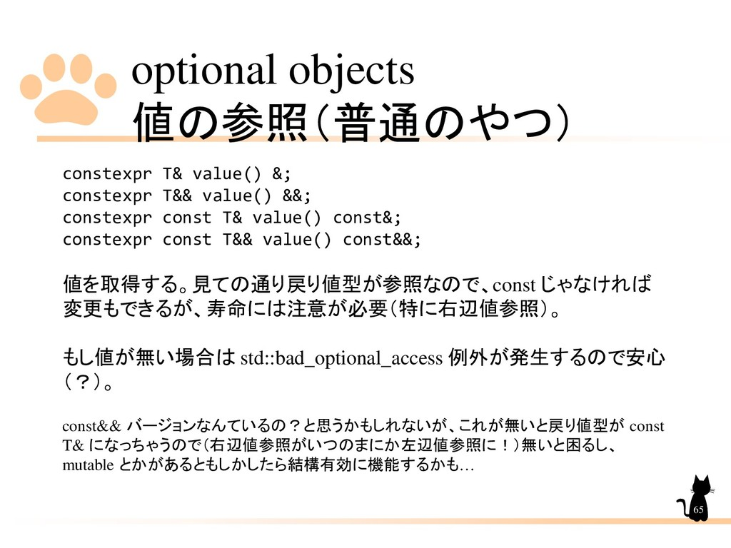optional objects 値の参照(普通のやつ) 65 constexpr T& va...