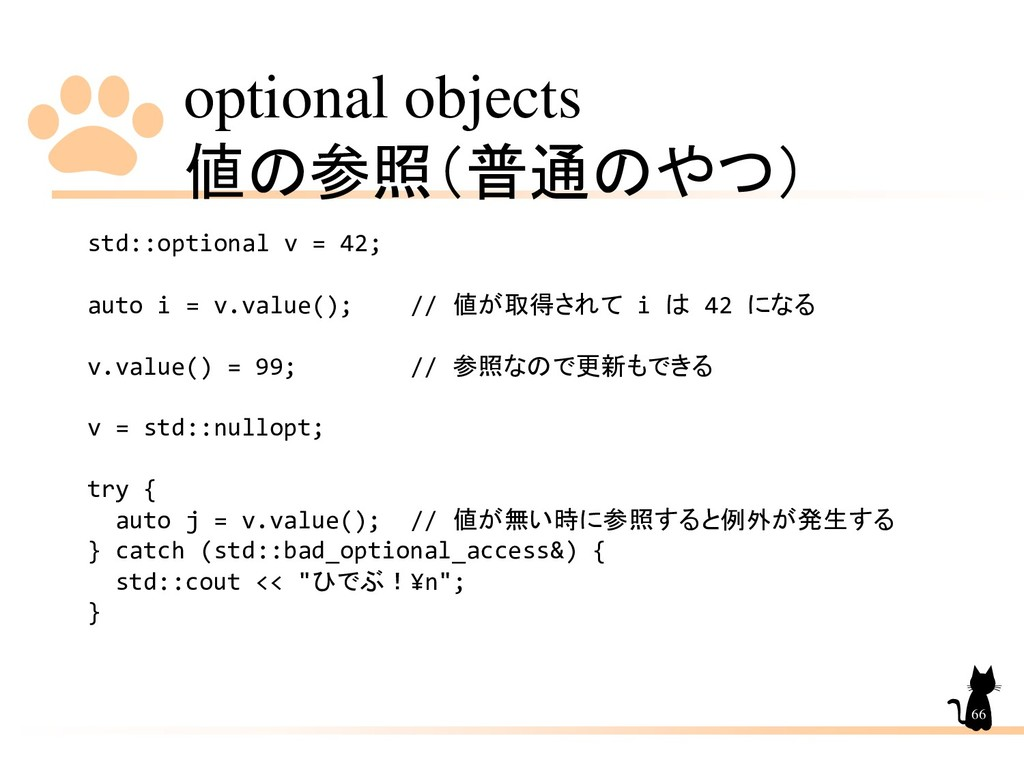 optional objects 値の参照(普通のやつ) 66 std::optional v...