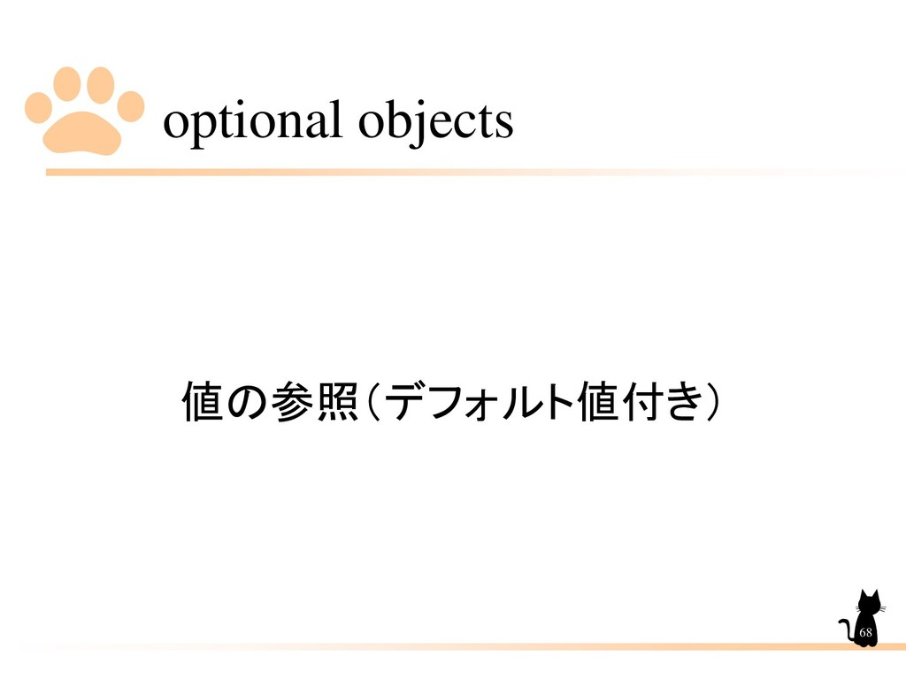 optional objects 68 値の参照(デフォルト値付き)