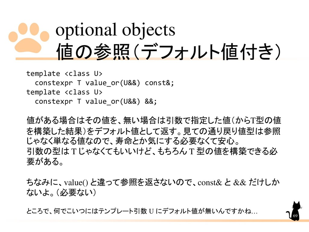 optional objects 値の参照(デフォルト値付き) 69 template <cl...