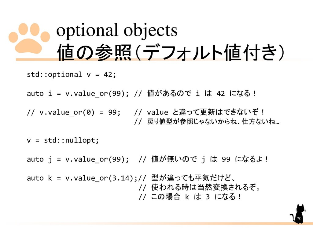 optional objects 値の参照(デフォルト値付き) 70 std::optiona...