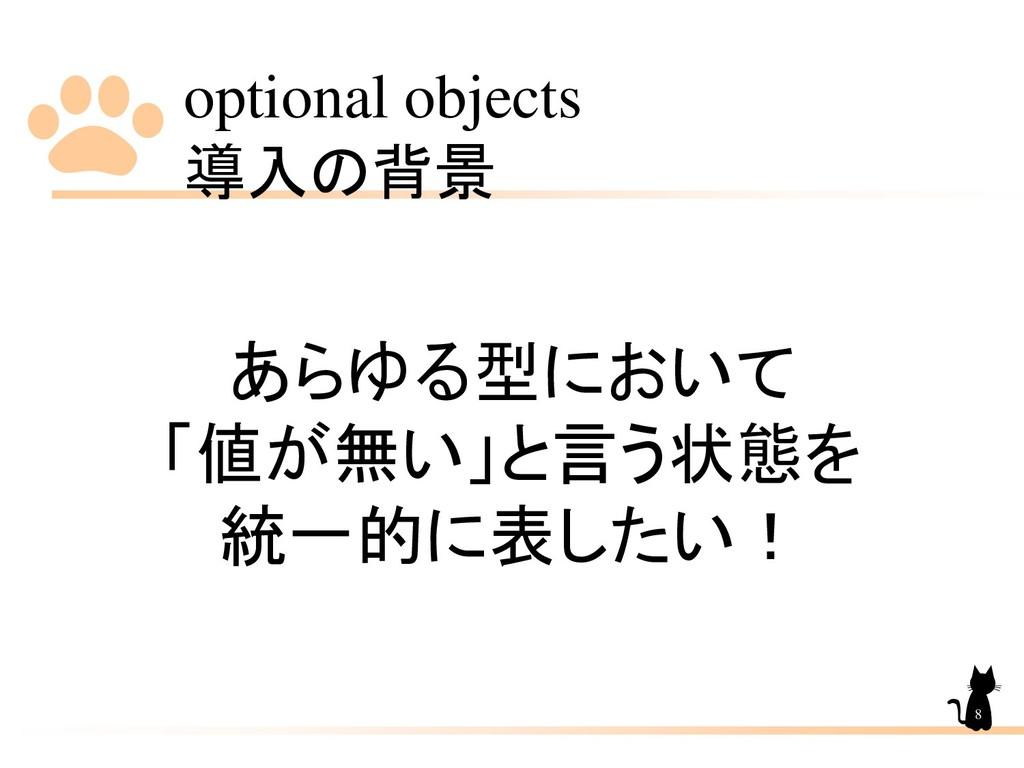 optional objects 導入の背景 8 あらゆる型において 「値が無い」と言う状態を...