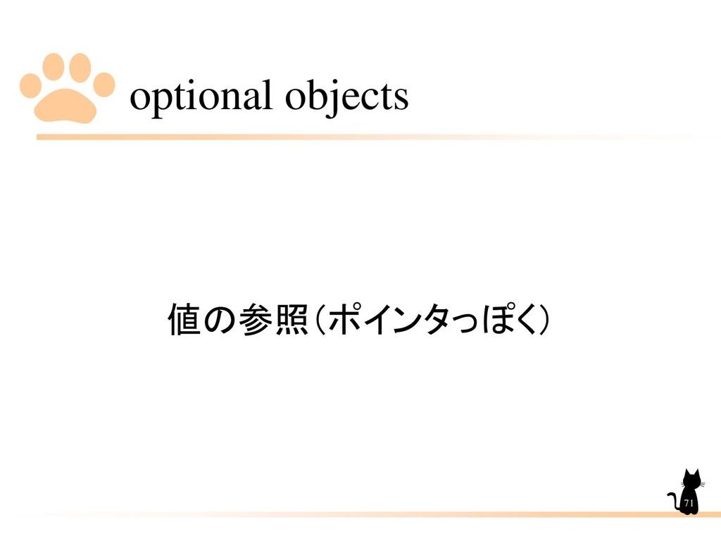 optional objects 71 値の参照(ポインタっぽく)