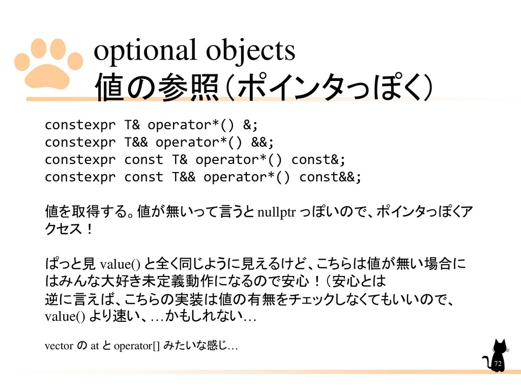 optional objects 値の参照(ポインタっぽく) 72 constexpr T& ...