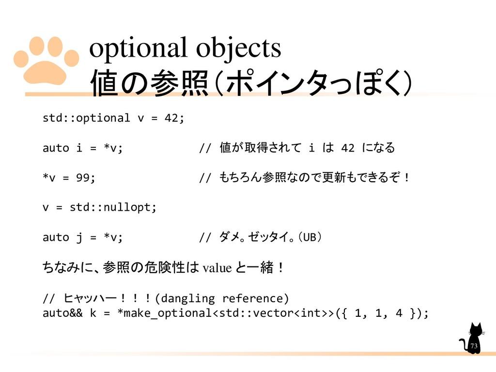 optional objects 値の参照(ポインタっぽく) 73 std::optional...