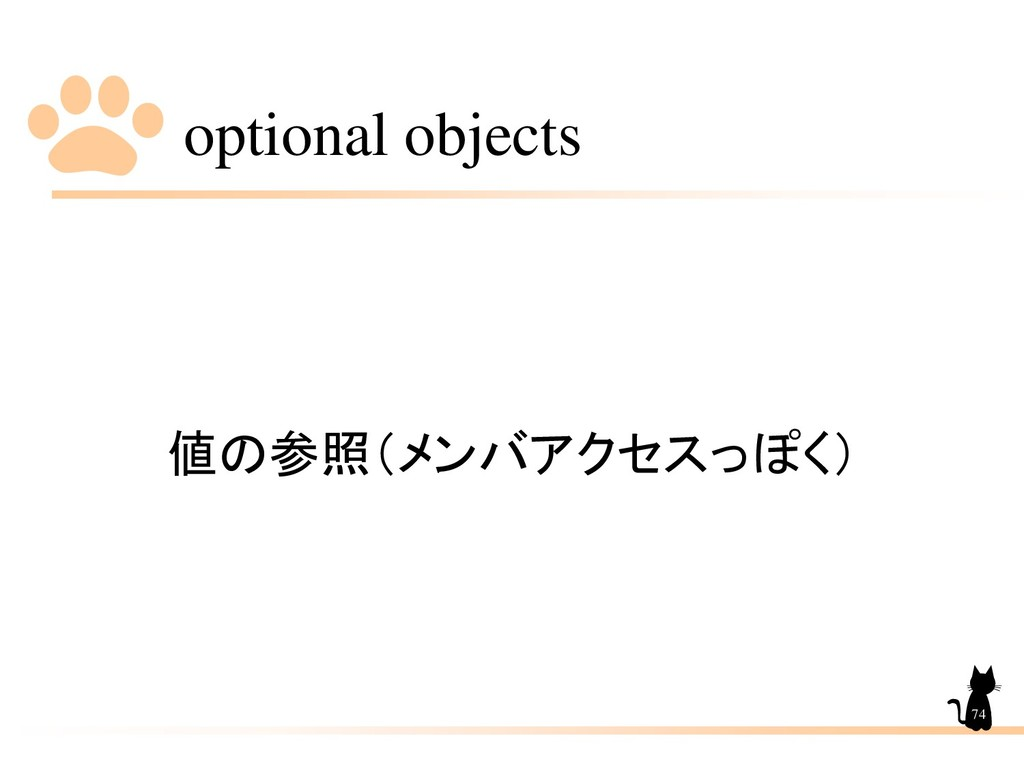 optional objects 74 値の参照(メンバアクセスっぽく)