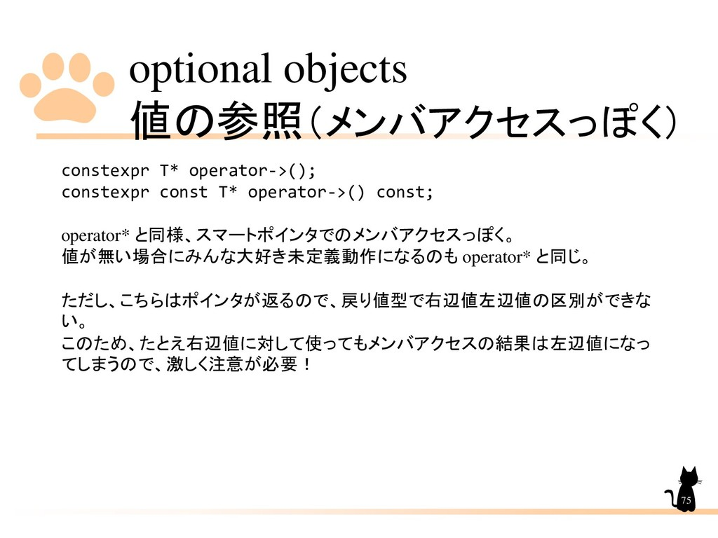 optional objects 値の参照(メンバアクセスっぽく) 75 constexpr ...