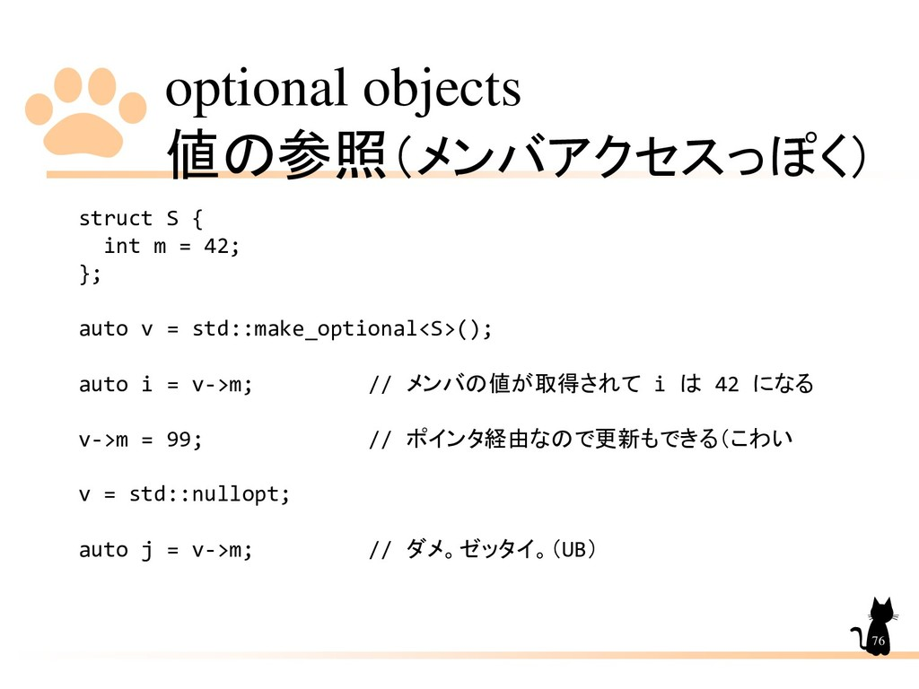 optional objects 値の参照(メンバアクセスっぽく) 76 struct S {...