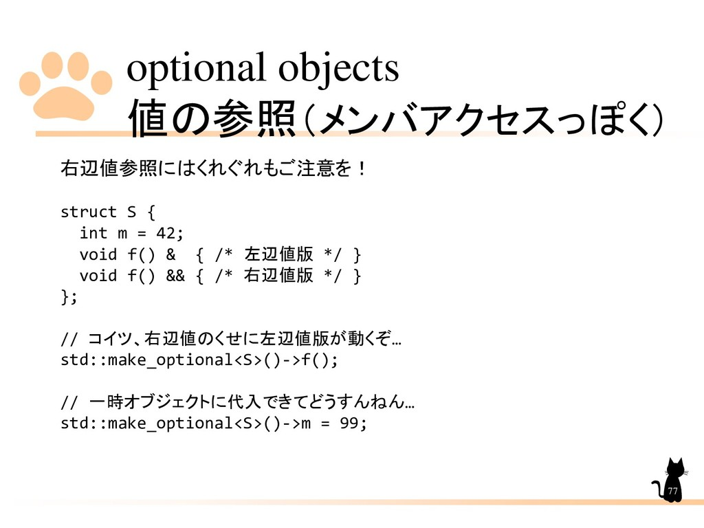 optional objects 値の参照(メンバアクセスっぽく) 77 右辺値参照にはくれぐ...