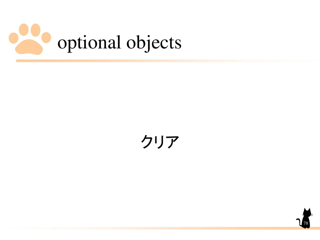 optional objects 78 クリア