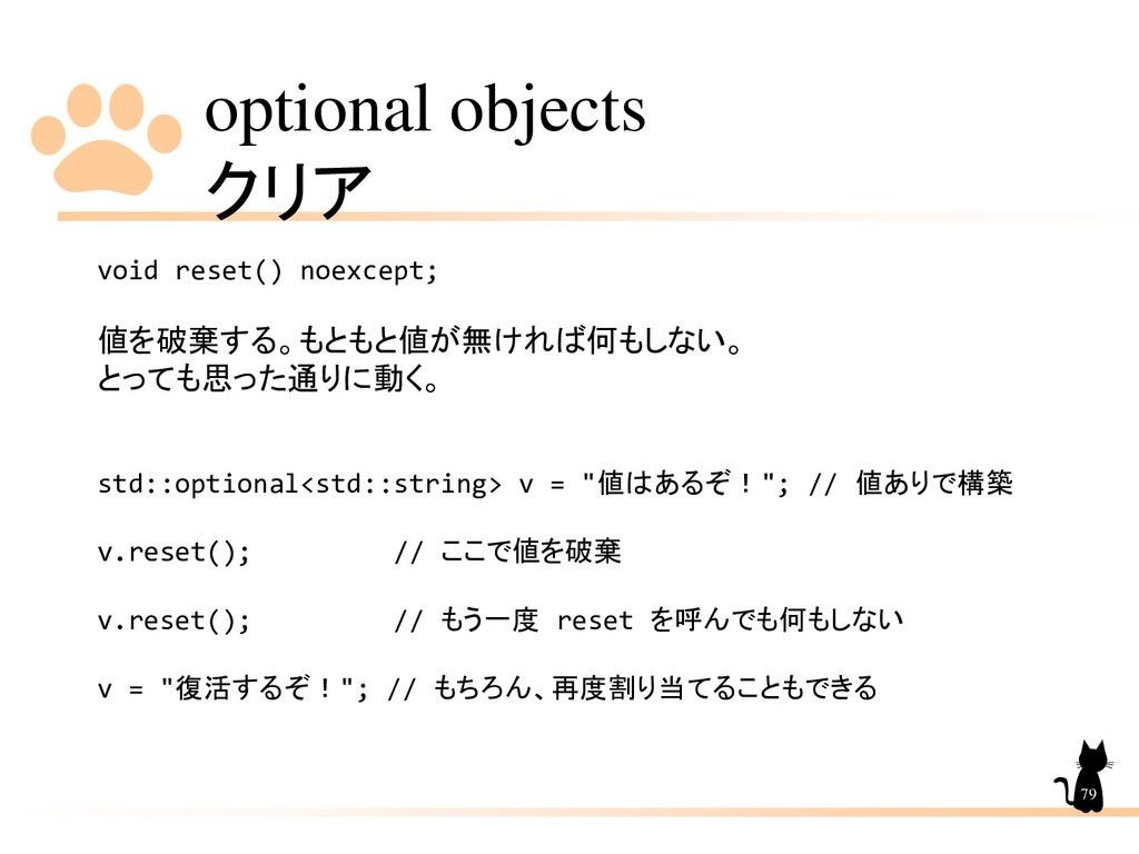 optional objects クリア 79 void reset() noexcept; ...
