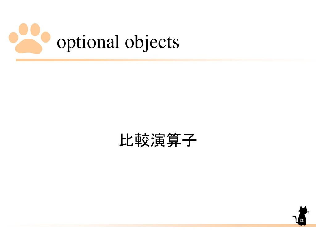 optional objects 80 比較演算子