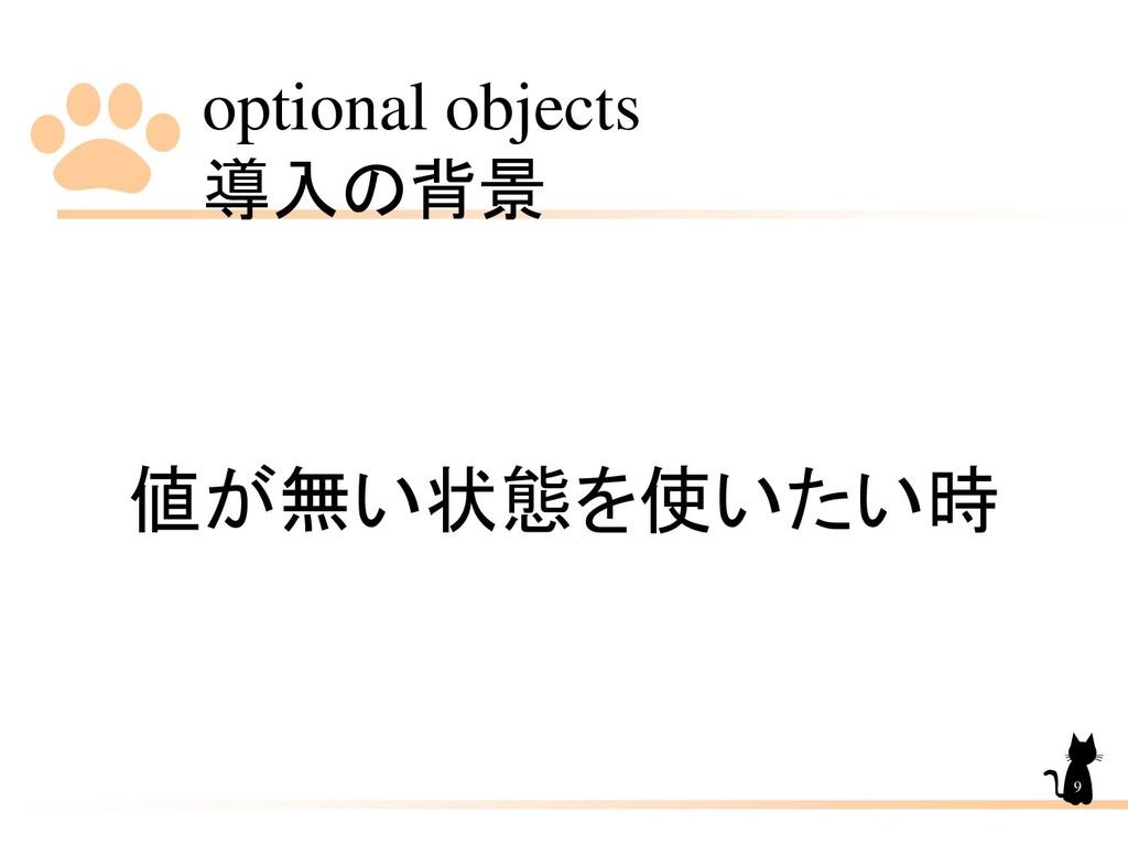 optional objects 導入の背景 9 値が無い状態を使いたい時