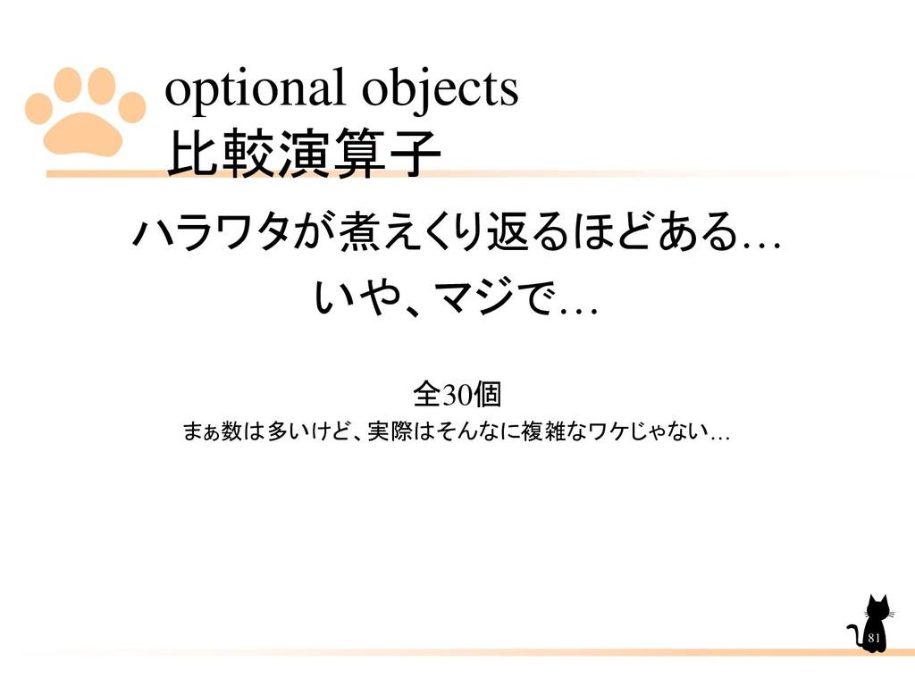 optional objects 比較演算子 81 ハラワタが煮えくり返るほどある… いや、マ...