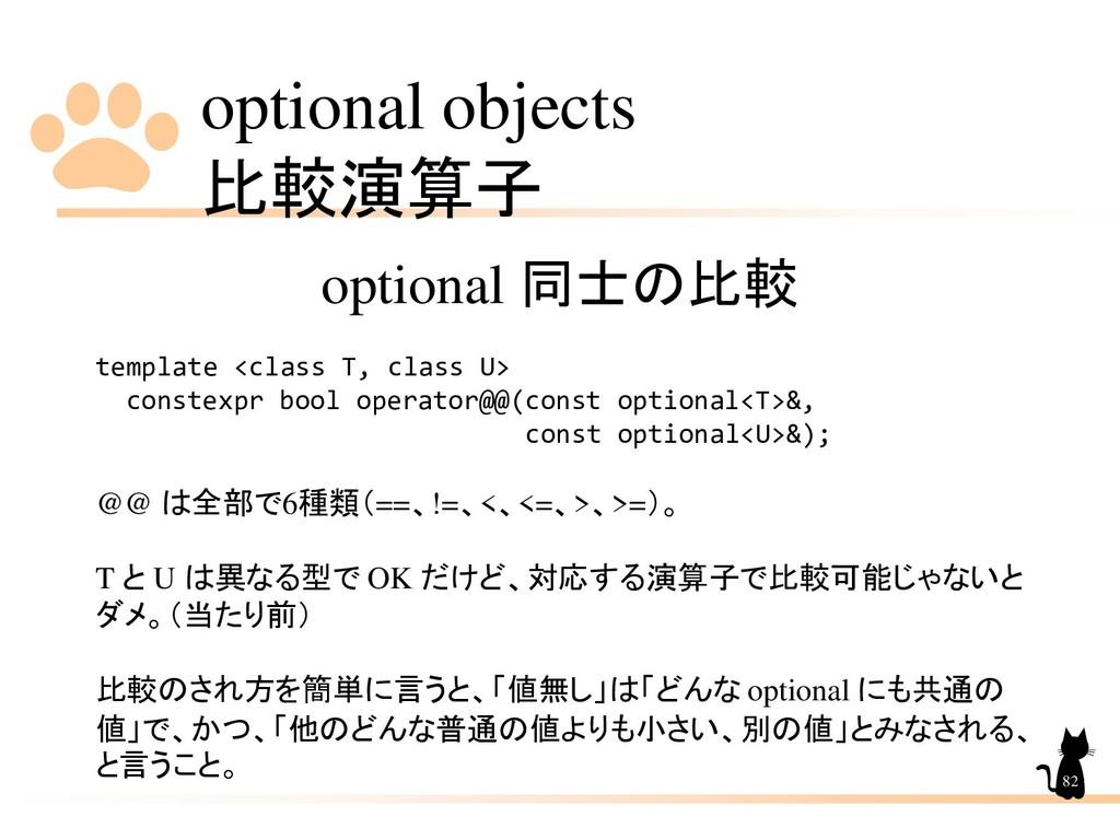 optional objects 比較演算子 82 optional 同士の比較 templa...