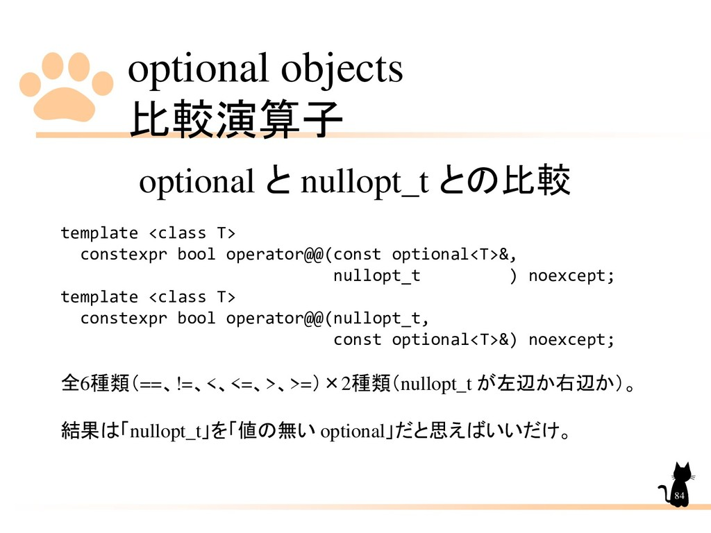 optional objects 比較演算子 84 optional と nullopt_t ...