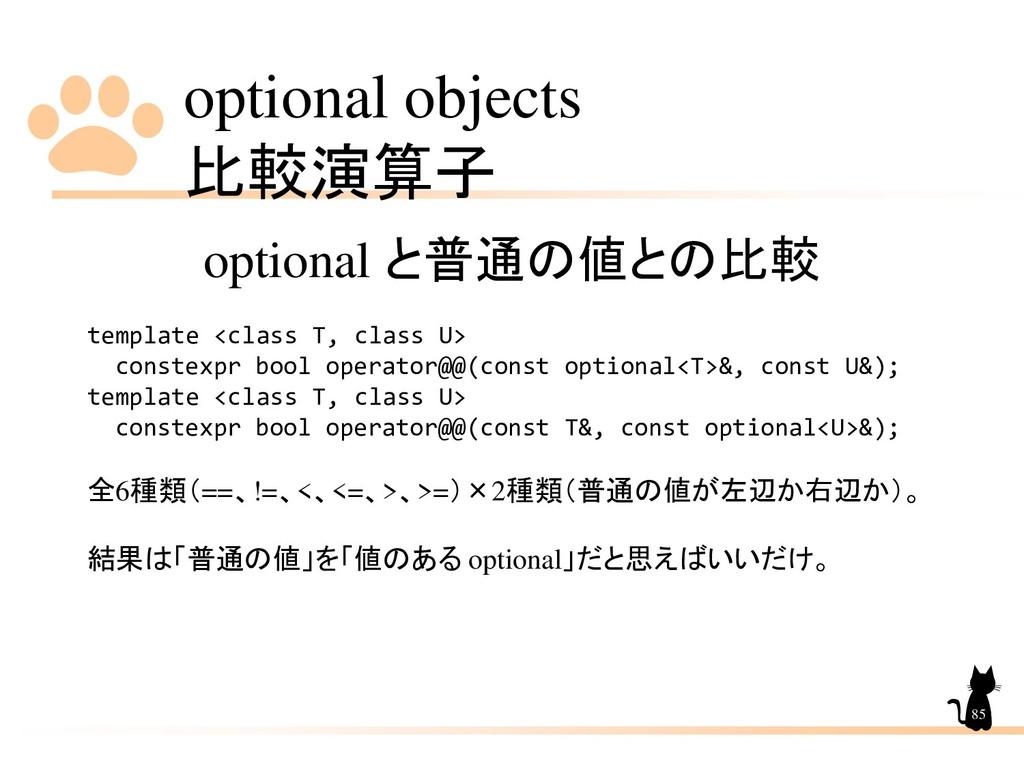 optional objects 比較演算子 85 optional と普通の値との比較 te...