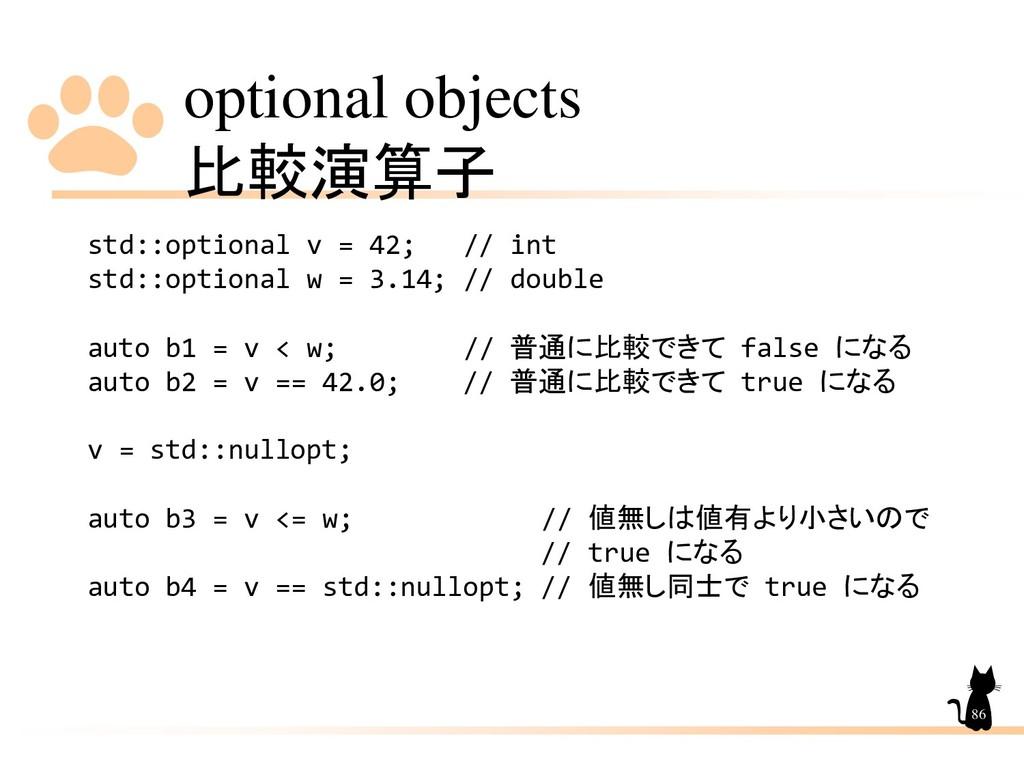 optional objects 比較演算子 86 std::optional v = 42;...