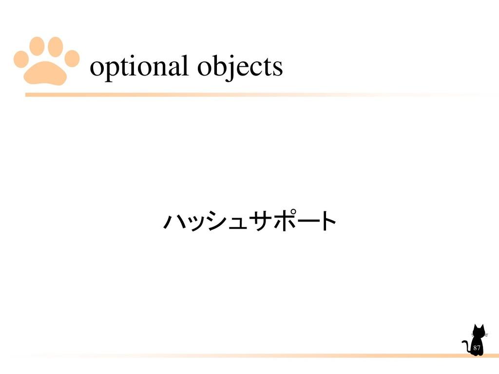 optional objects 87 ハッシュサポート