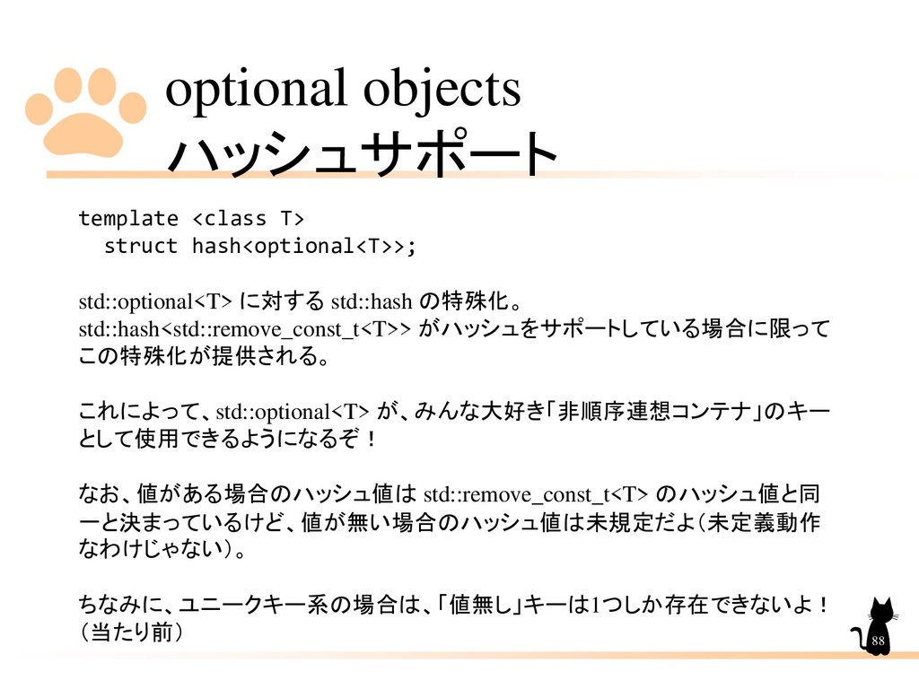 optional objects ハッシュサポート 88 template <class T>...