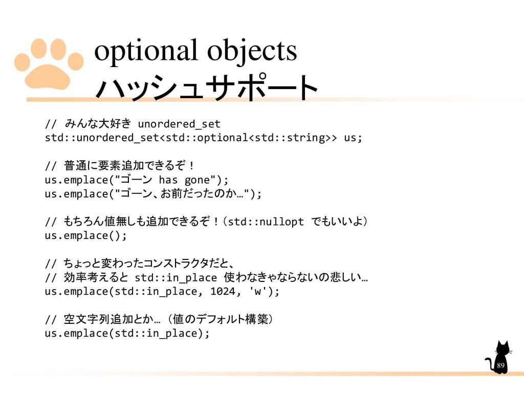optional objects ハッシュサポート 89 // みんな大好き unordere...