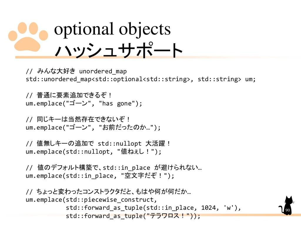 optional objects ハッシュサポート 90 // みんな大好き unordere...