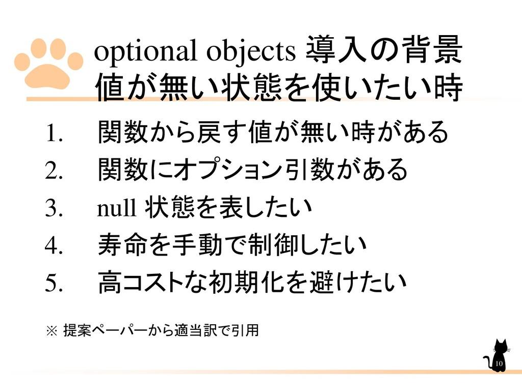 optional objects 導入の背景 値が無い状態を使いたい時 10 1. 関数から戻...