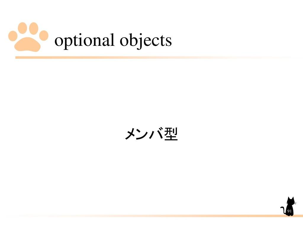 optional objects 91 メンバ型