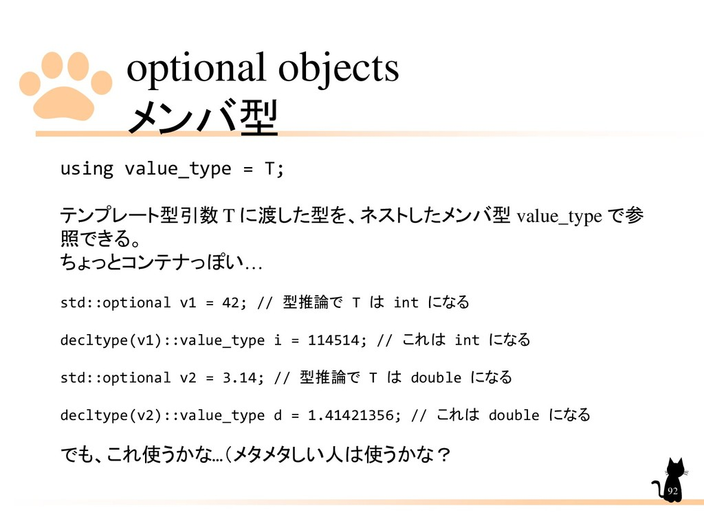 optional objects メンバ型 92 using value_type = T; ...