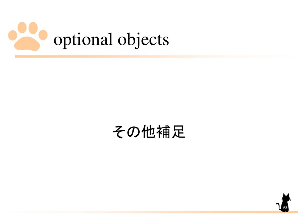 optional objects 93 その他補足