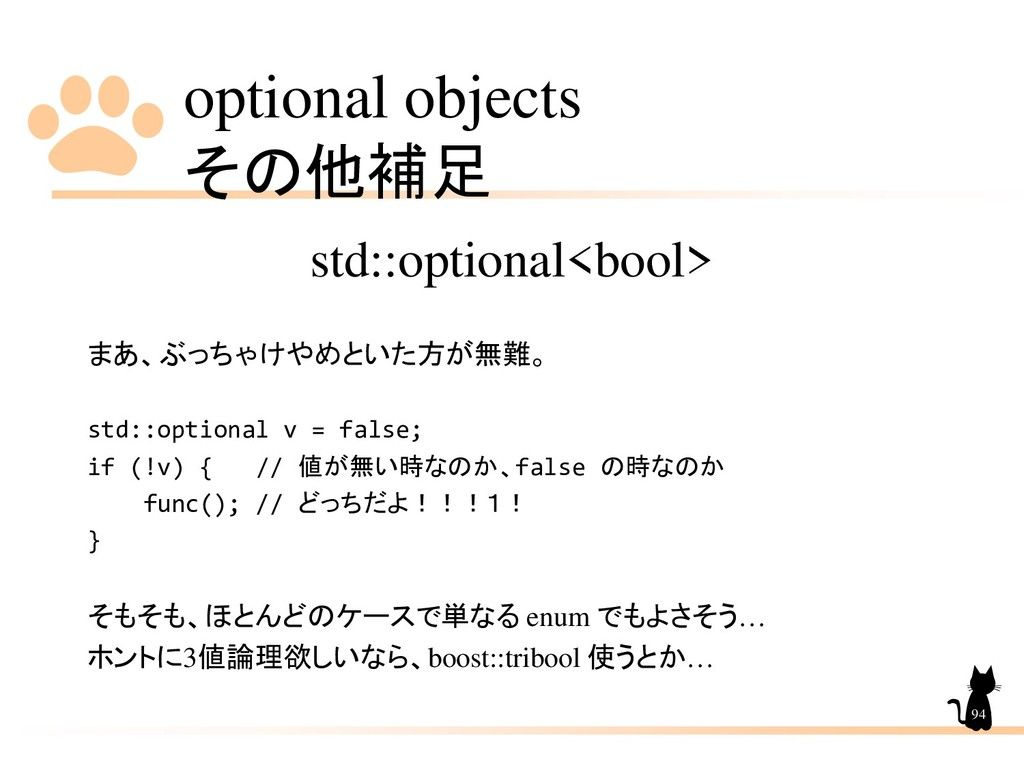 optional objects その他補足 94 std::optional<bool> ま...