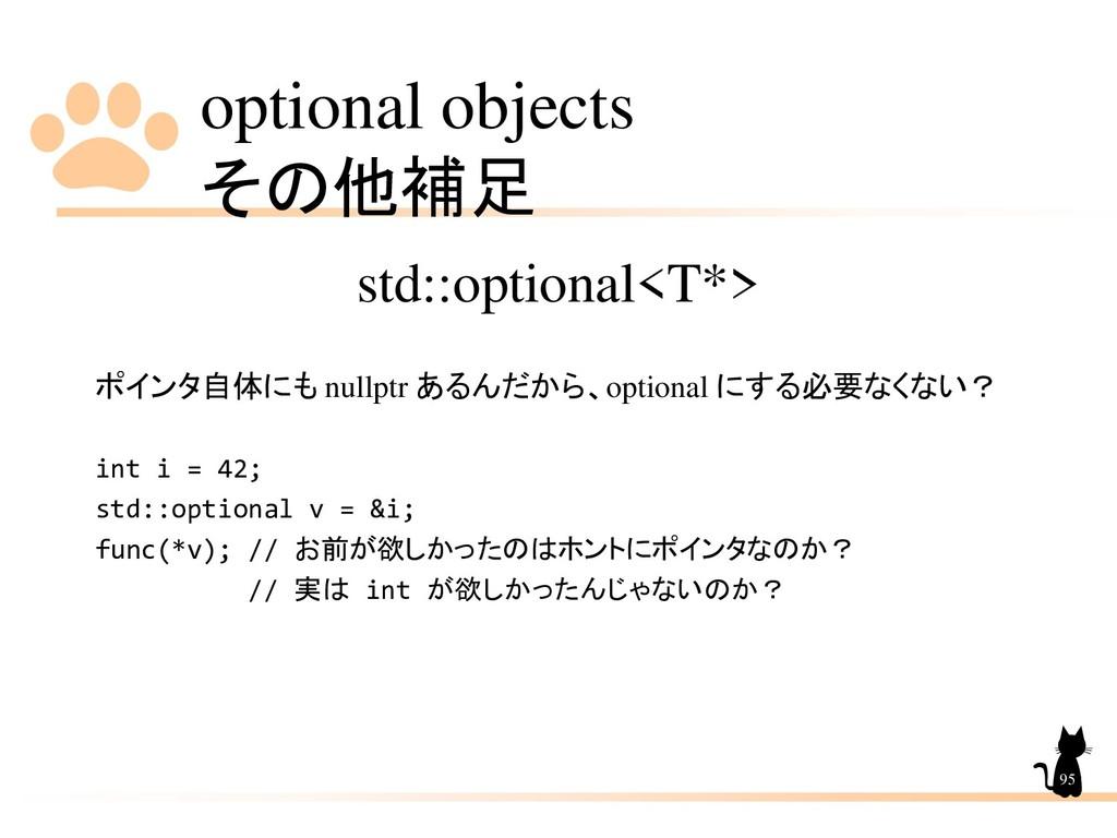 optional objects その他補足 95 std::optional<T*> ポイン...