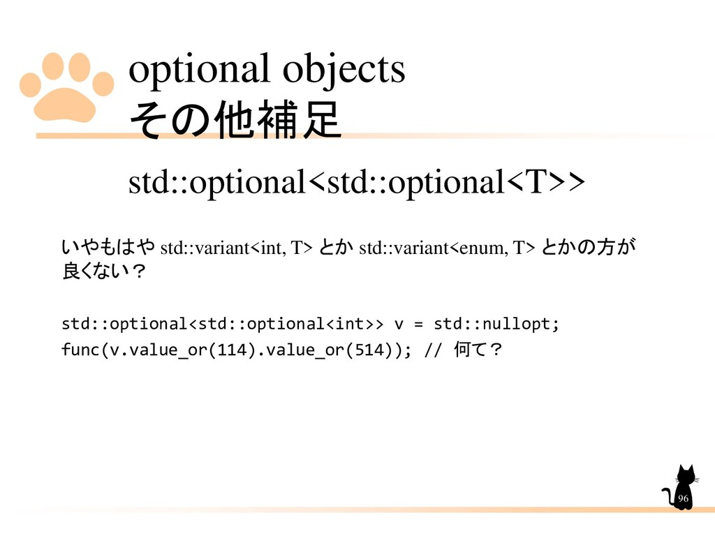 optional objects その他補足 96 std::optional<std::op...