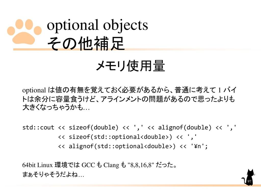 optional objects その他補足 97 メモリ使用量 optional は値の有無...
