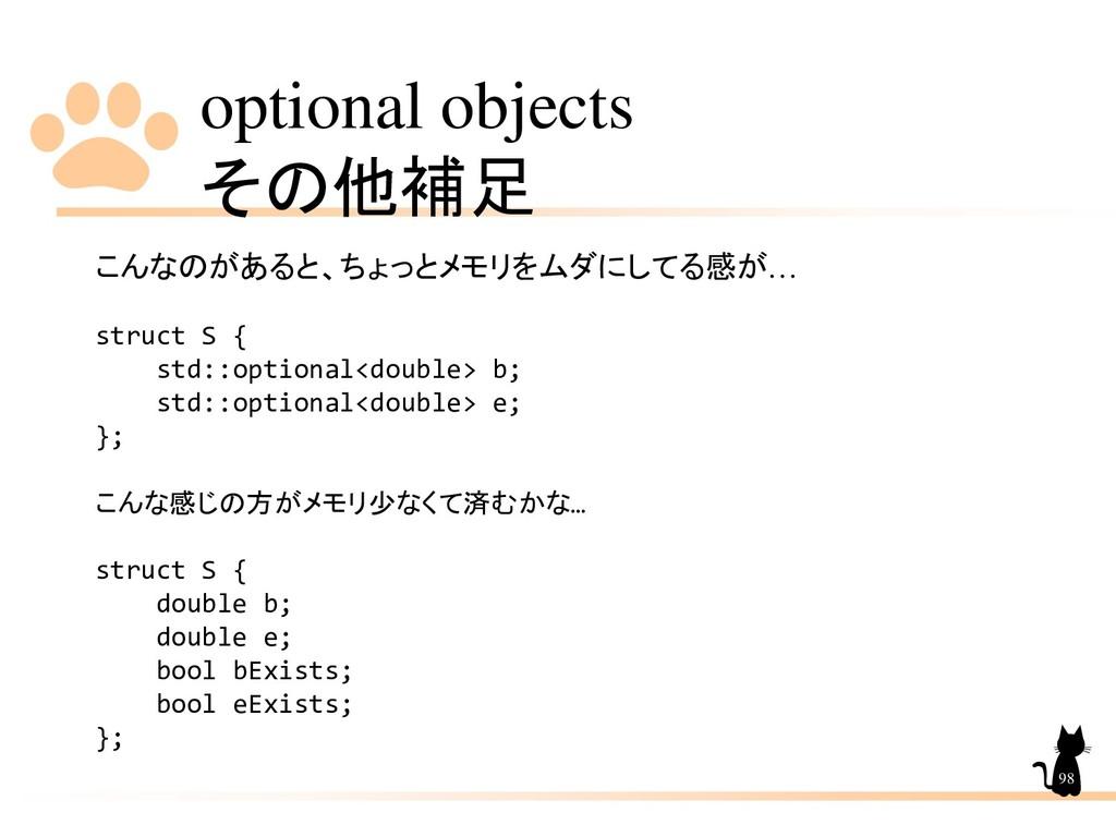 optional objects その他補足 98 こんなのがあると、ちょっとメモリをムダにし...