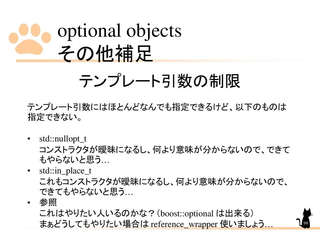 optional objects その他補足 99 テンプレート引数の制限 テンプレート引数に...